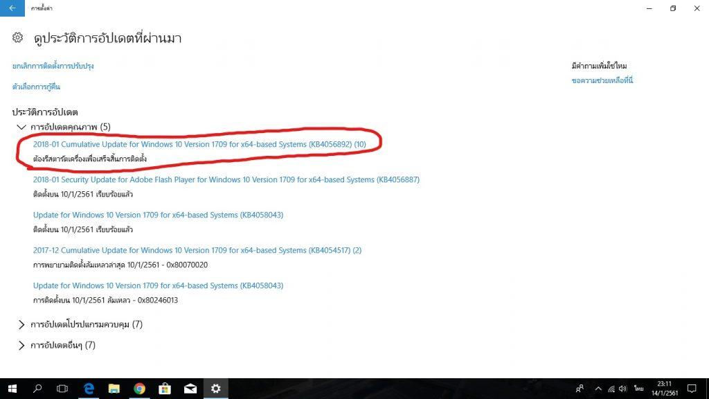 Windows 10 พบว่าเกิดความผิดพลาด