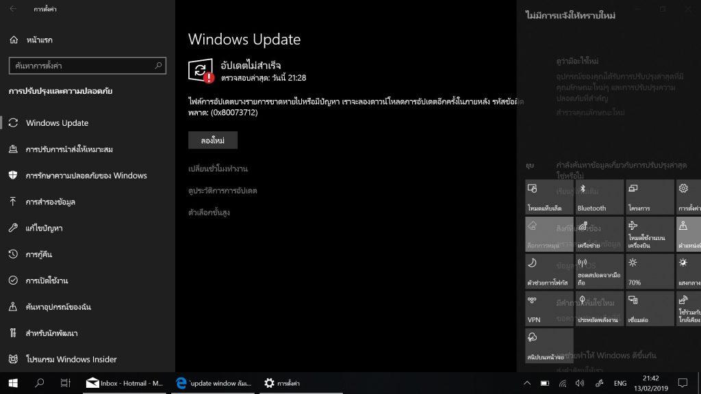 ปัญหาใน Windows 10