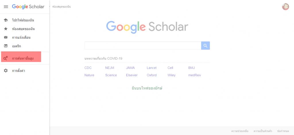 จุดเด่นในตัวของ Google Scholar