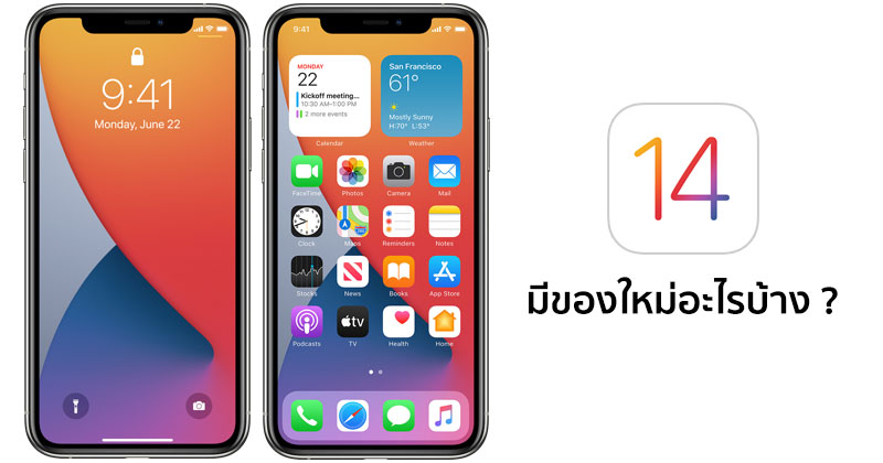 ผู้ใช้ iOS 14
