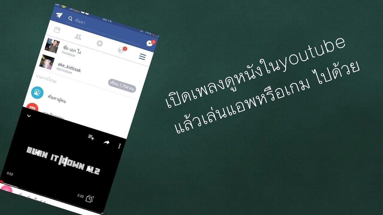 เปิดเพลงใน YouTube พร้อมเล่น Facebook