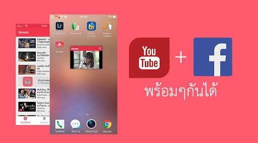 เปิด YouTube พร้อมเล่น Facebook