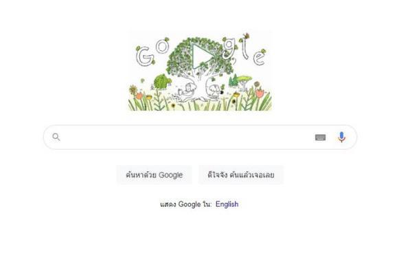 Google เปลี่ยนโลโก้ ต้อนรับ Earth Day
