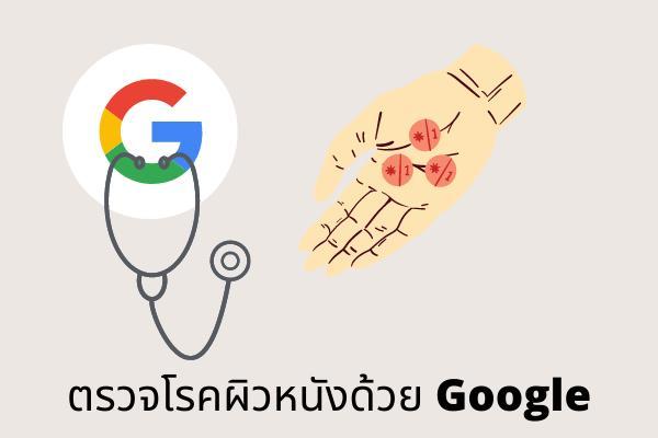ฟีเจอร์ใหม่ Google