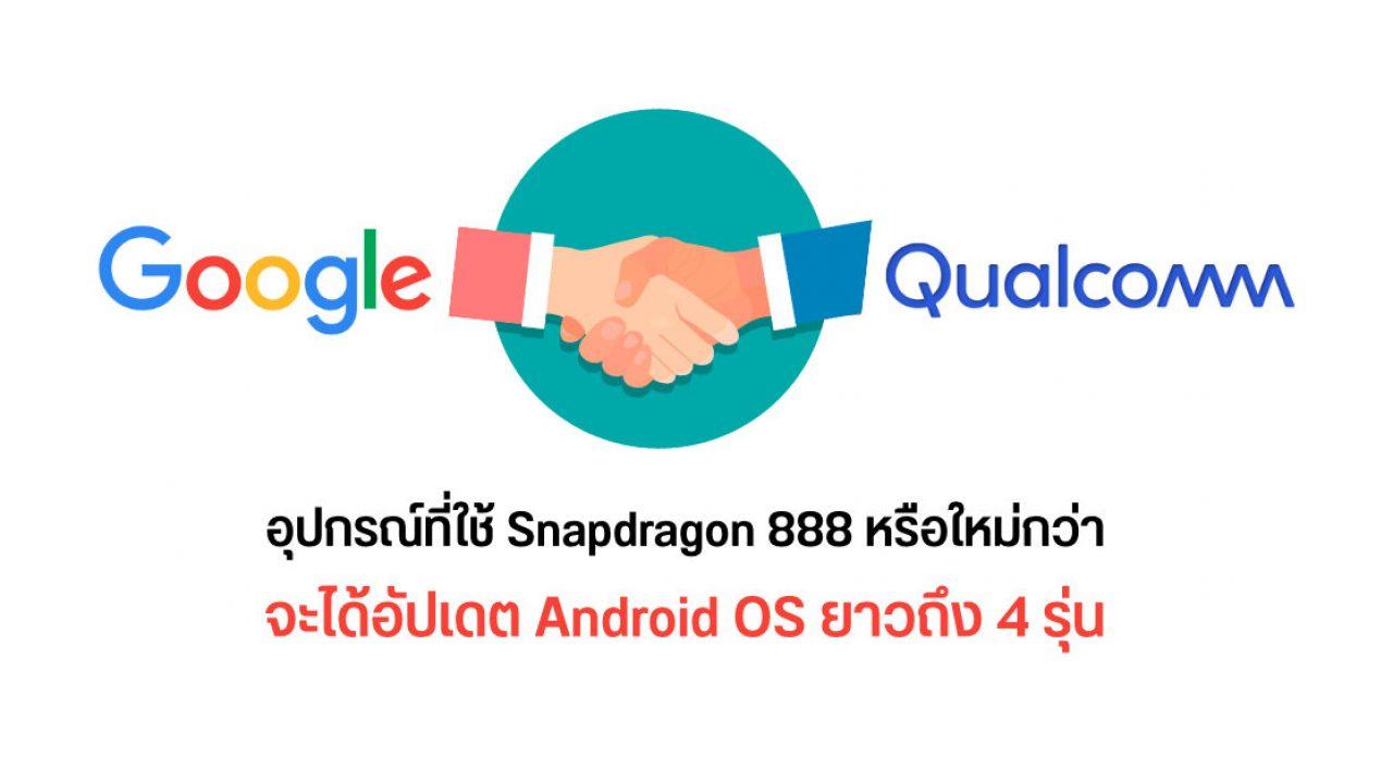 Google และ Qualcom